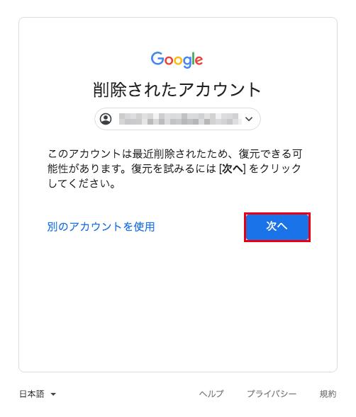 「削除されたアカウント」という画面が表示されるので「次へ」ボタンをクリックします