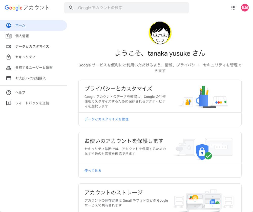 「Googleアカウント」の管理画面が表示されました