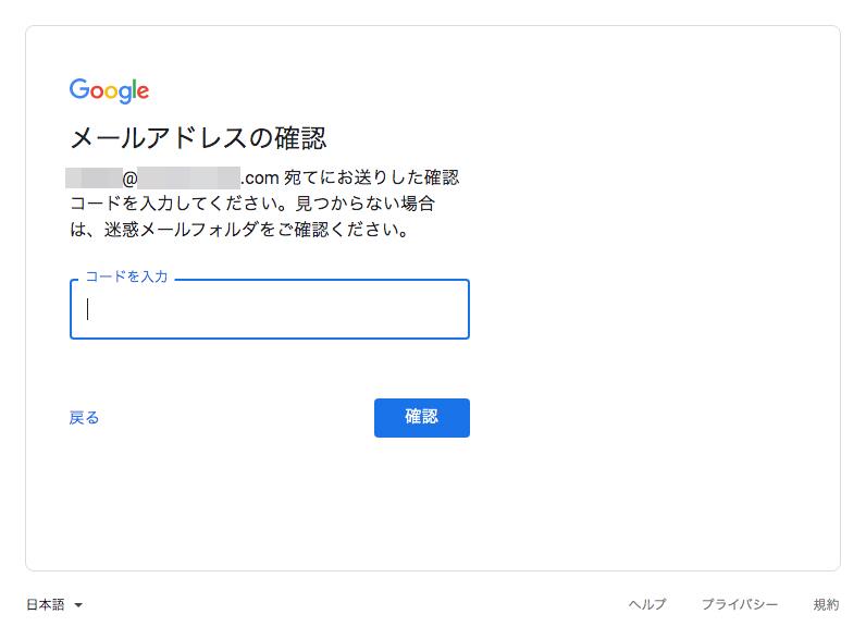 「メールアドレスの確認」という画面が表示