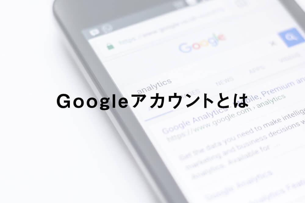 Googleアカウントとは