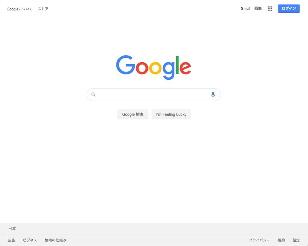 Googleのトップページを開きます