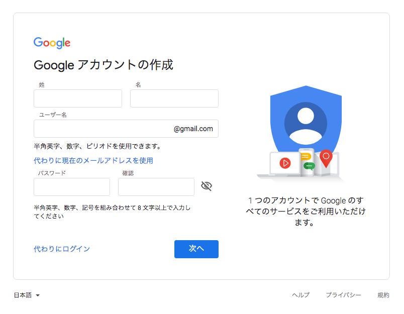 「Googleアカウントの作成」というページが表示されるので各項目を入力します