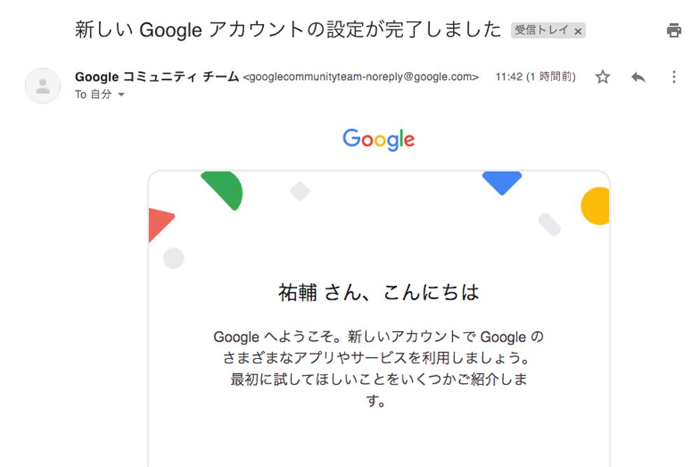 Gmailに「新しいGoogleアカウントの設定が完了しました」というメールが届いています