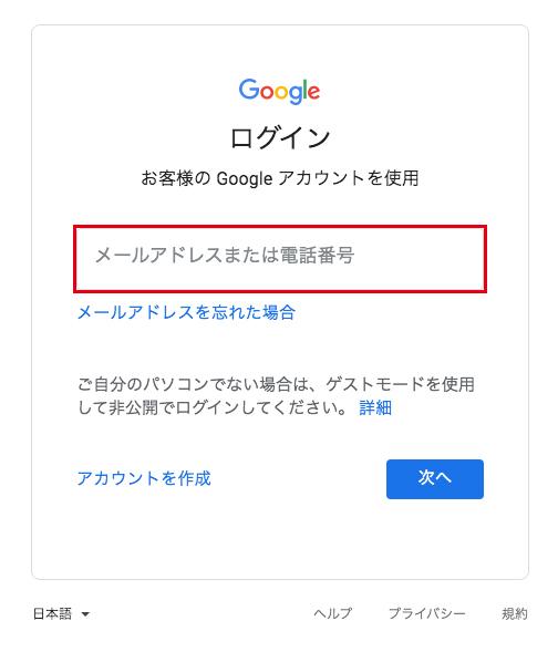 「ログイン」画面が表示されるので、作成したメールアドレスを入力