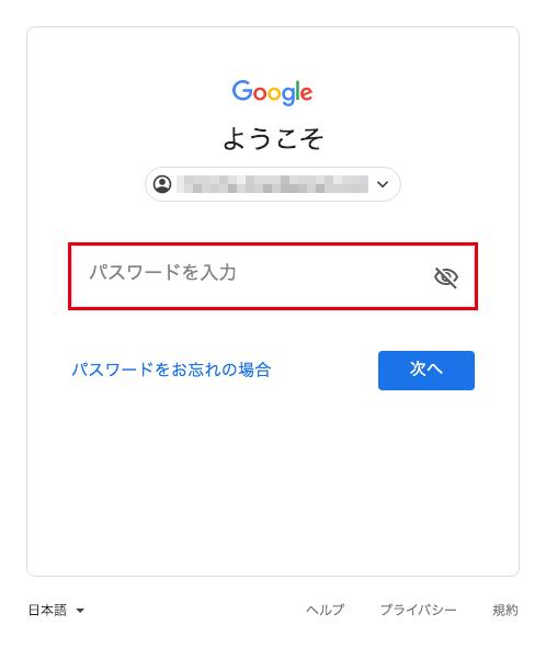 「ようこそ」という画面が表示されるので登録したパスワードを入力します