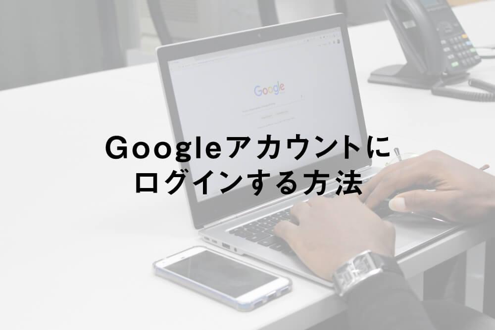 Googleアカウントにログインする方法