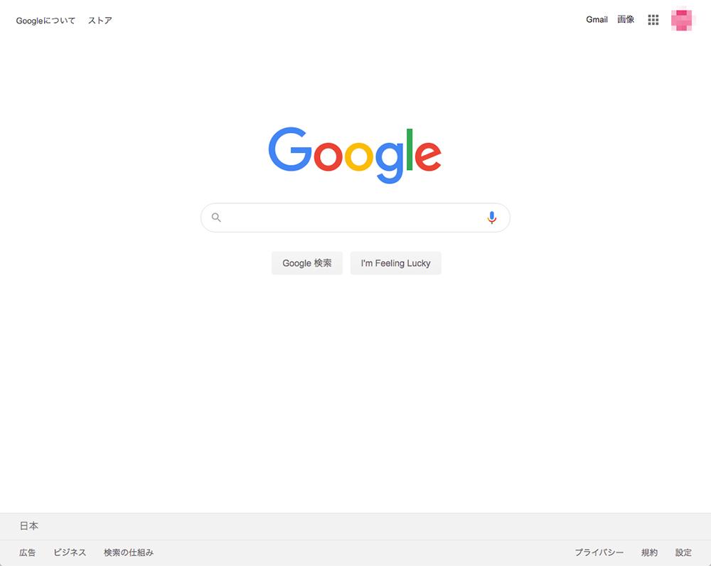 Googleの検索画面を開く