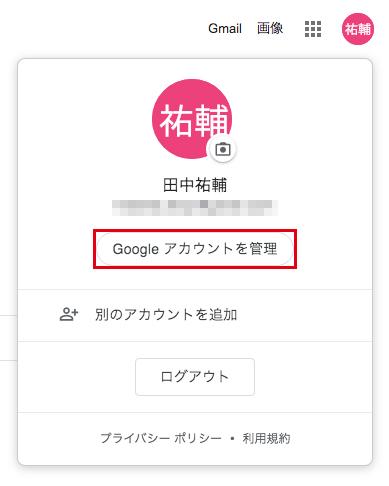 メニューみたいなのが表示されるので「Googleアカウントを管理」をクリックします