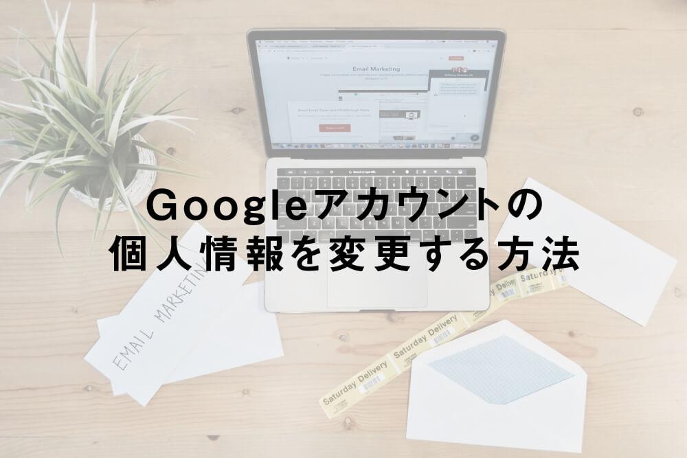 Googleアカウントの個人情報を変更する方法
