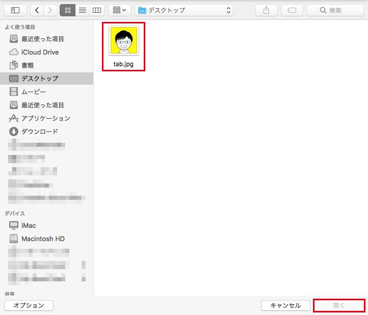 アイコンにしたい画像を選択し「開く」ボタンをクリックします
