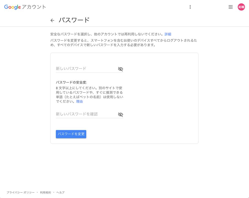 パスワードの変更画面が表示されます
