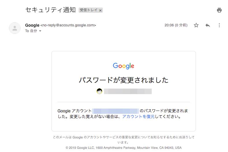 パスワード変更のメールが届いています