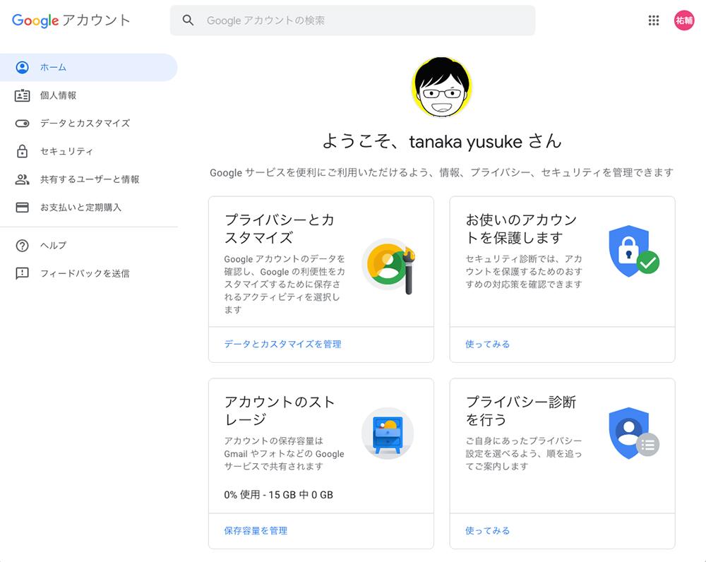「Googleアカウント」の管理画面に入ります