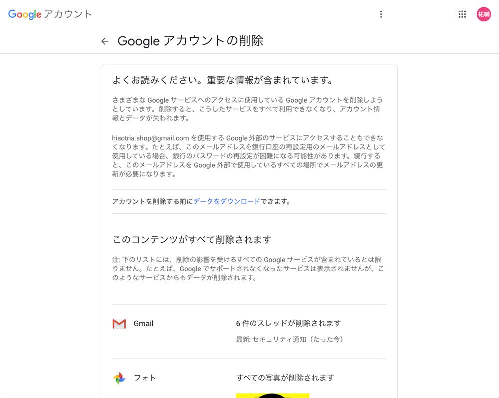 「Googleアカウントの削除」というページが表示されます