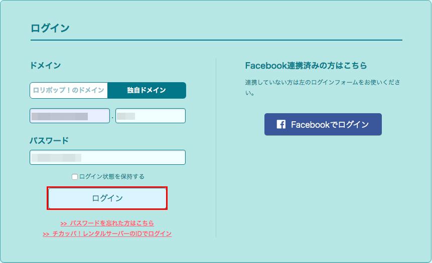 ドメインとパスワードを入力したら「ログイン」ボタンをクリック