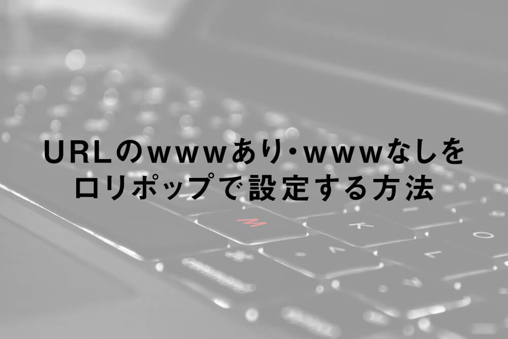 URLのwwwあり・wwwなしをロリポップで設定する方法