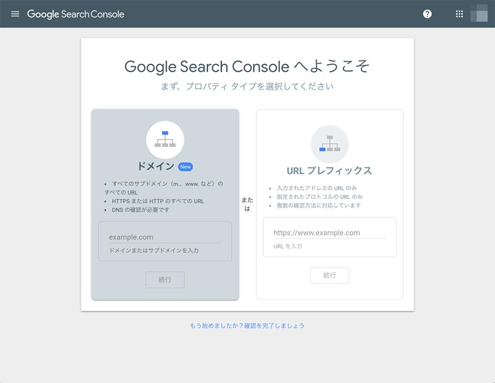 「Google Search Consoleへようこそ」という画面が表示