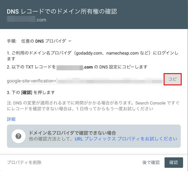 「DNSレコードでのドメイン所有権の確認」という画面が表示されるので「コピー」ボタンをクリック