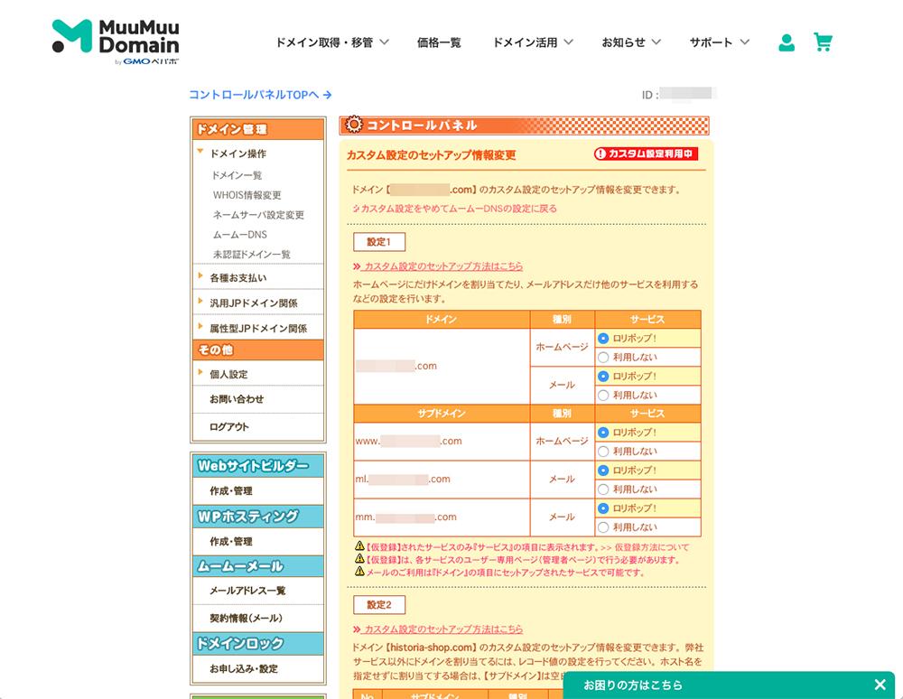 カスタム設定のセットアップ情報変更」画面が表示