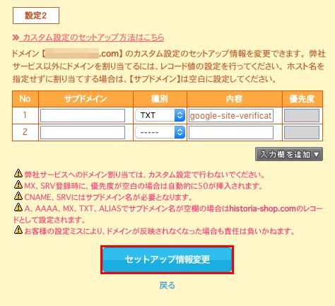「TXTレコード」が入ったら「セットアップ情報変更」ボタンをクリック