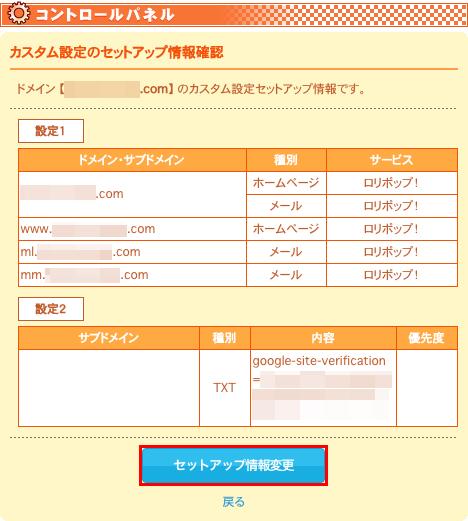 「カスタム設定のセットアップ情報確認」画面が表示されるので「セットアップ情報変更」ボタンをクリック