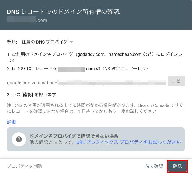 「Google Search Console」に戻り「確認」ボタンをクリック