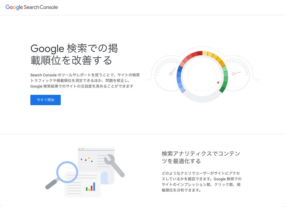 Google Search Console」へアクセス