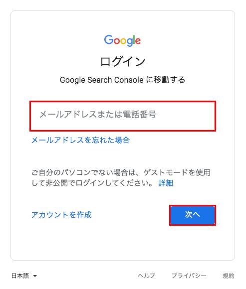 「Google Search Console」へログインするメールアドレスを入力し「次へ」ボタンをクリック