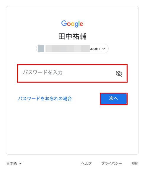 「Googleアカウント」のパスワードを入力し「次へ」ボタンをクリック