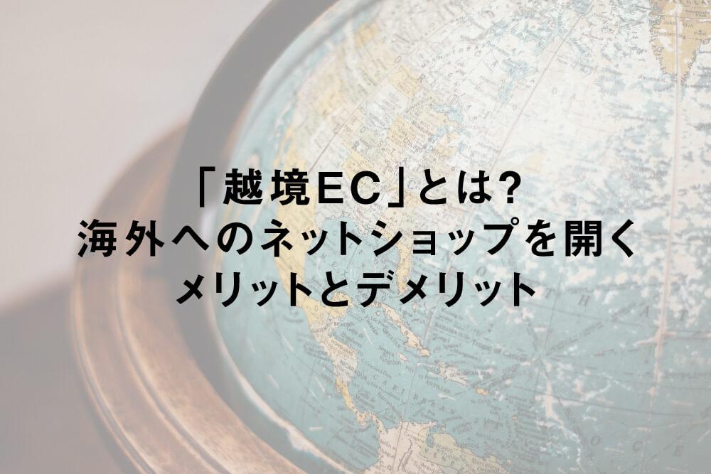 「越境EC」とは?海外へのネットショップを開くメリットとデメリット