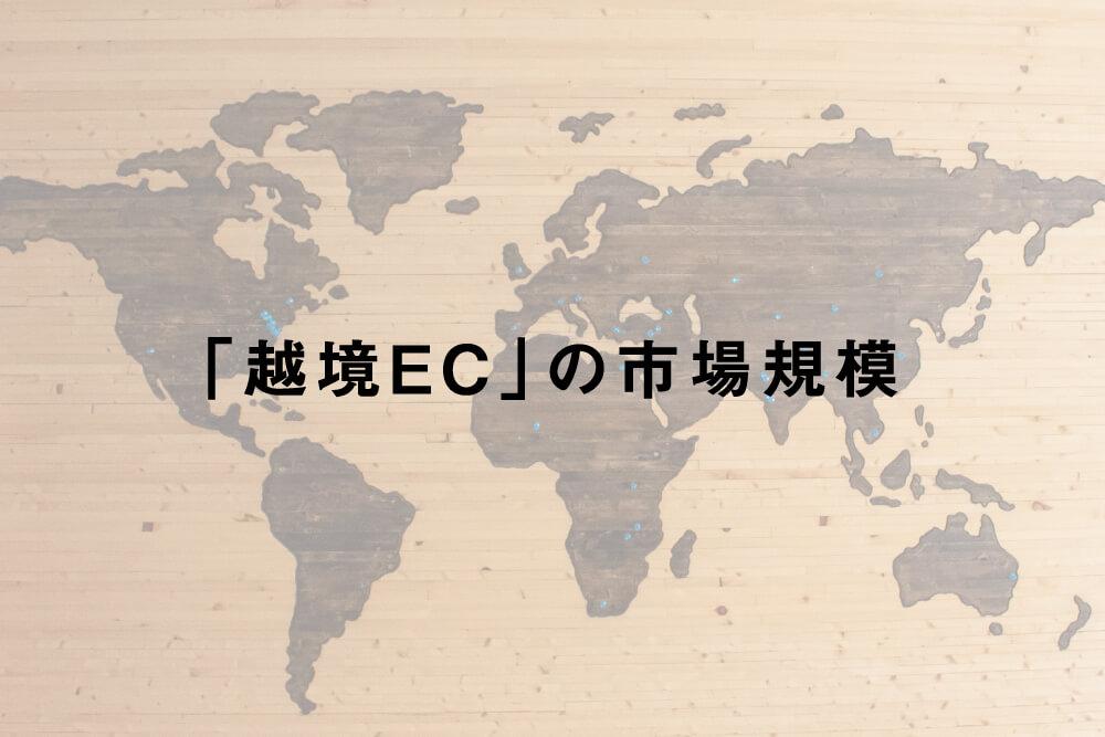 「越境EC」の市場規模