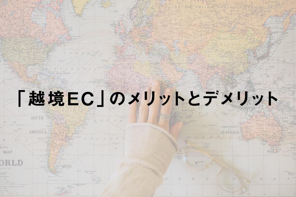 「越境EC」のメリットとデメリット
