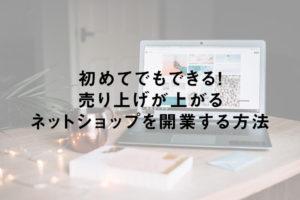 初めてでもできる!売り上げが上がるネットショップを開業する方法【2019年版】