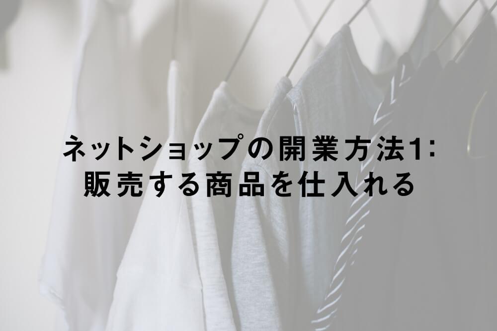 ネットショップの開業方法1:販売する商品を仕入れる