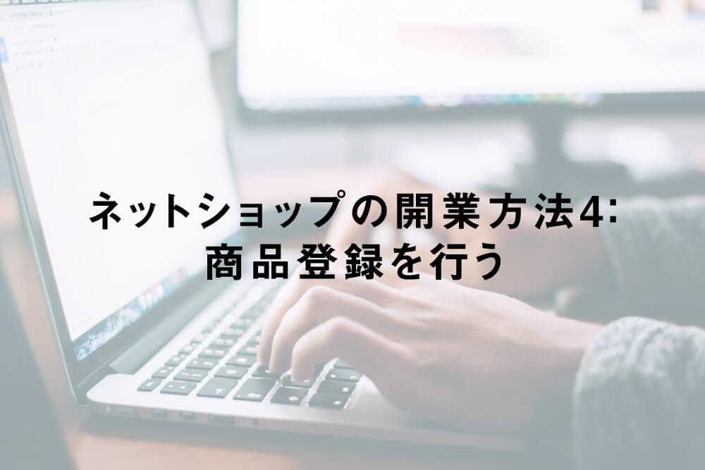 ネットショップの開業方法4:商品登録を行う