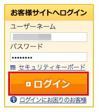 「お客様サイトへログイン」にユーザーネームとパスワードを入力しログイン