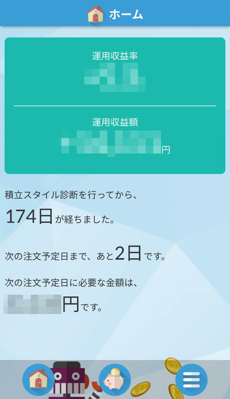 「SBI証券 かんたん積立」アプリのホーム画面