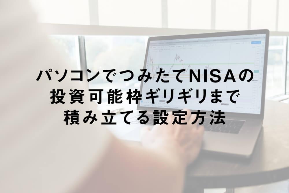 パソコンでつみたてNISAの投資可能枠ギリギリまで積み立てる設定方法