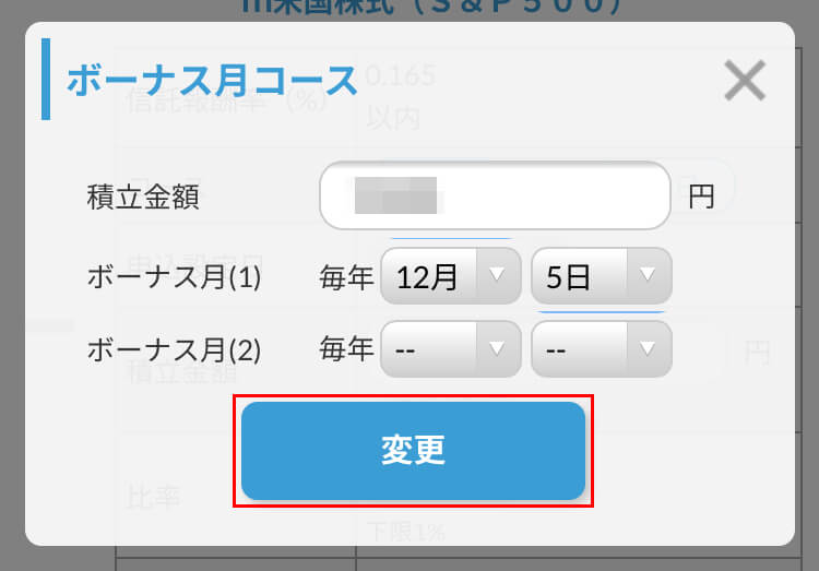 積立金額とボーナス月を設定したら「変更」ボタンをクリック
