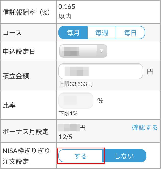 次に「NISA枠ぎりぎり注文設定」の「する」をタップします