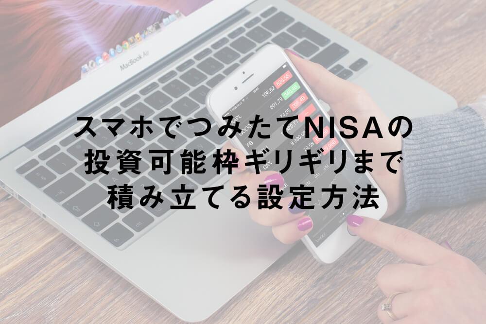 スマホでつみたてNISAの投資可能枠ギリギリまで積み立てる設定方法