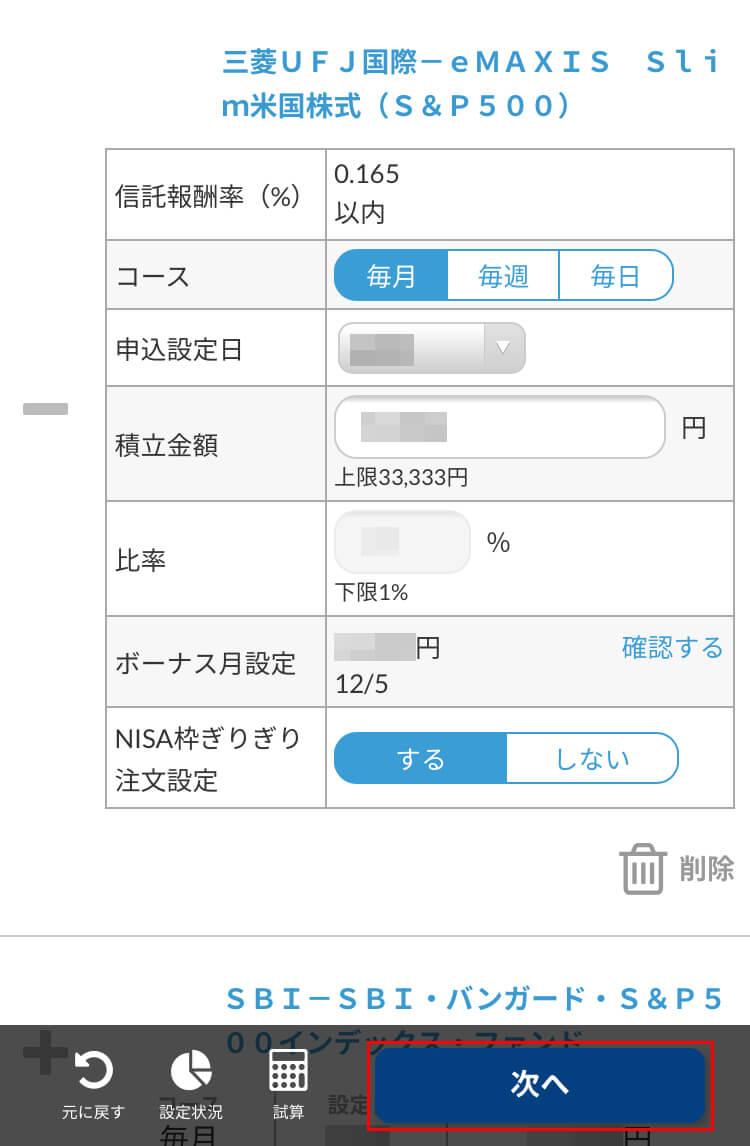 「NISA枠ぎりぎり注文設定」の「する」が青く切り替わったら「次へ」ボタンをタップ
