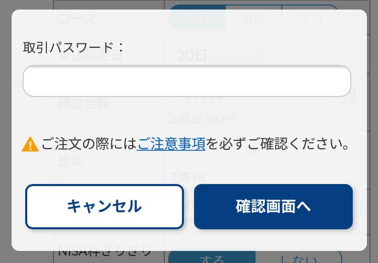 「取引パスワード」画面が表示