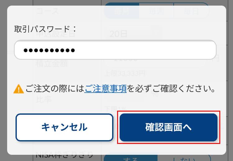 「取引パスワード」を入力したら「確認画面へ」ボタンをタップ