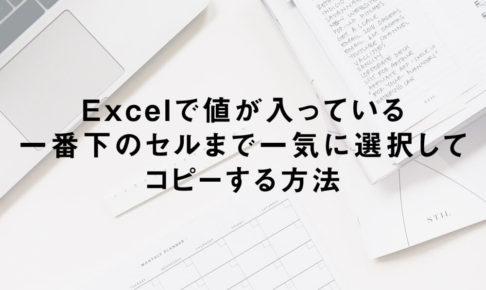 Excelで値が入っている一番下のセルまで一気に選択してコピーする方法