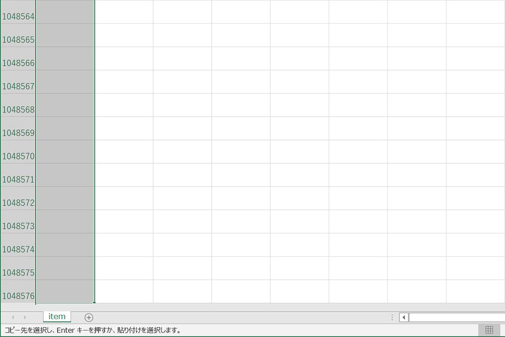 Excelの最後の行(1,048,576行)まで行っちゃう