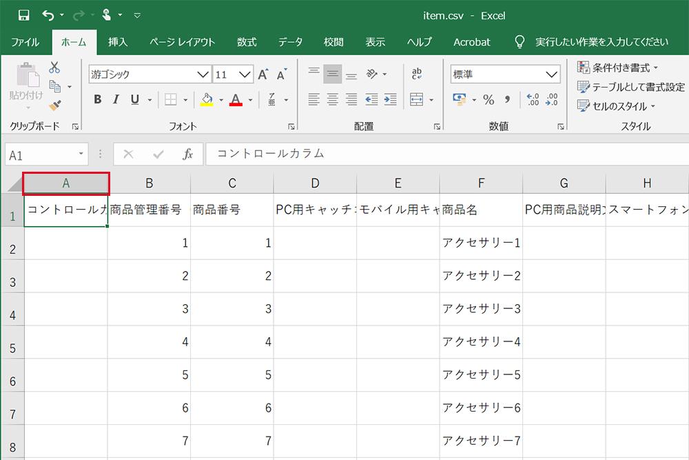 Excelの選択したい列の英語をクリック