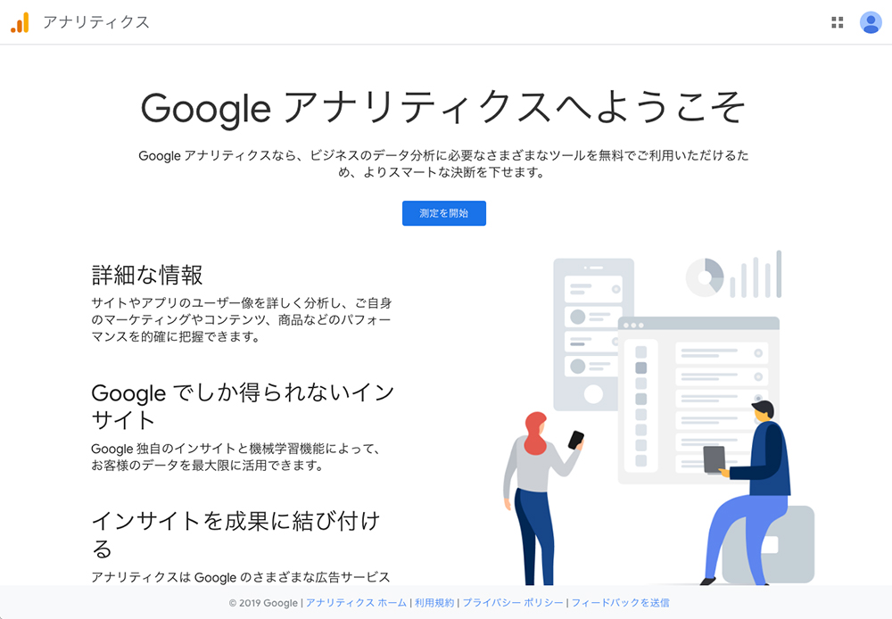 「Google Analytics」を開く