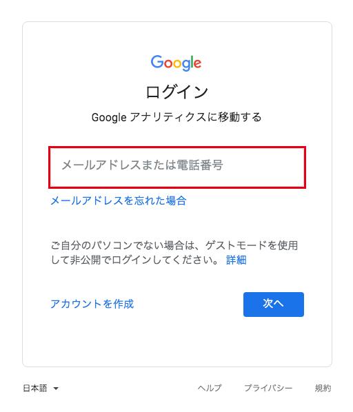 「Googleアカウント」のメールアドレスを入力します