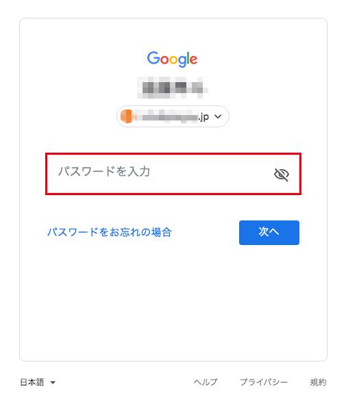 次に「Googleアカウント」のパスワードを入力します